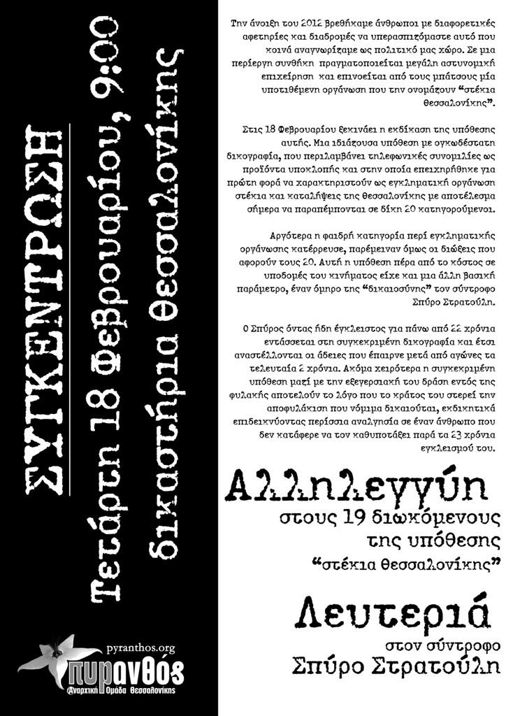 dikastiria_18-02_web