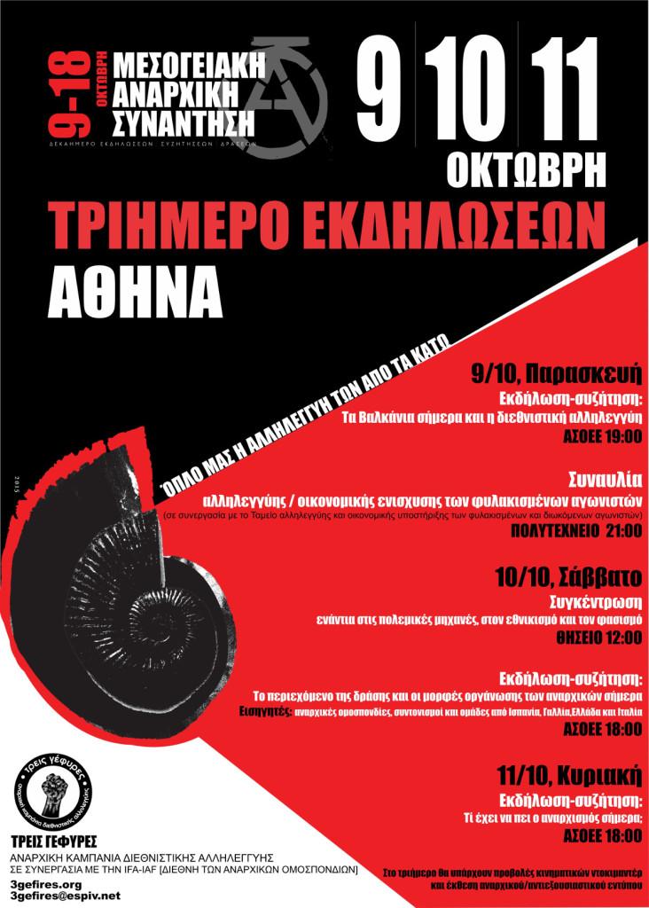 med_anarchist_meeting_athens_gr