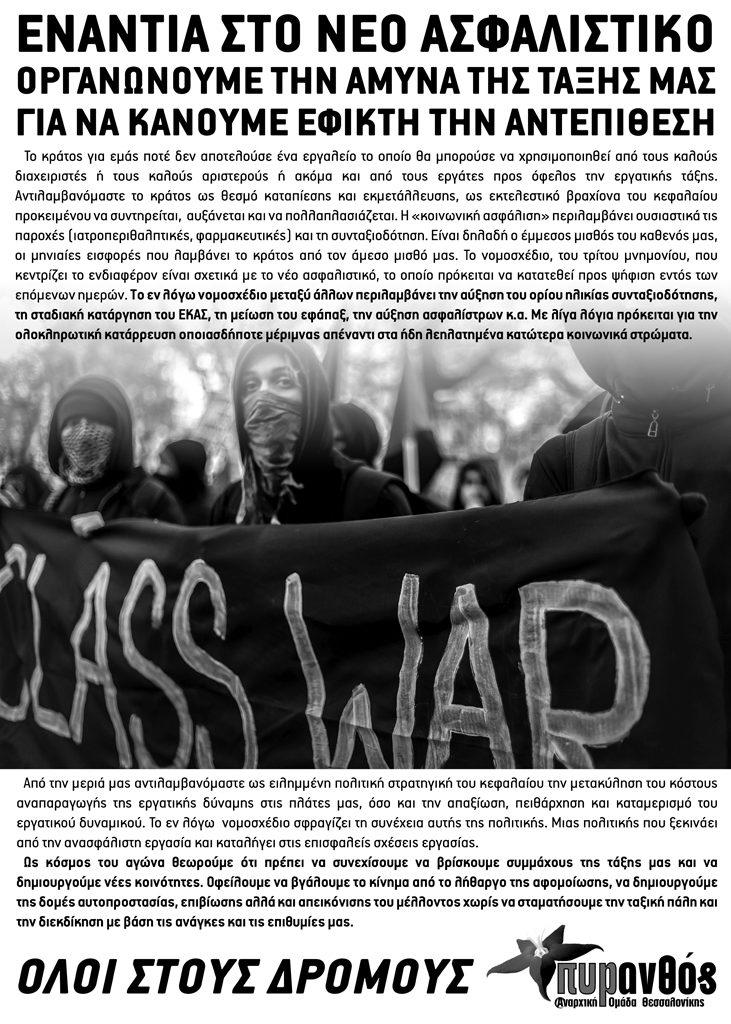 asfalistiko2_web